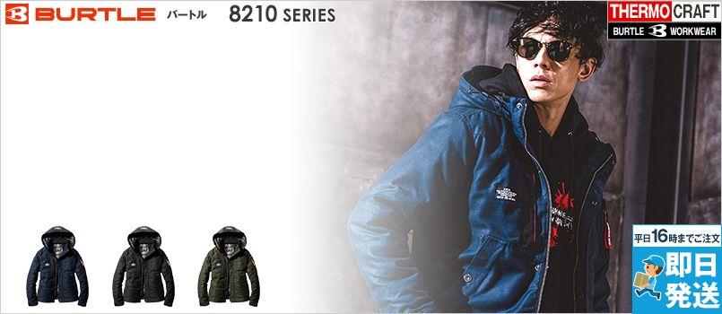 バートル 8210 [秋冬用]ヒータージャケット(大型フード付き)(男女兼用) 家庭で洗濯できる 表地:綿100%/裏地:ポリ100% 強撥水加工 保温性