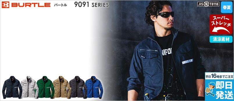 バートル 9091 [春夏用]ストレッチ制電長袖ジャケット(JIS T8118適合)(男女兼用) 伸縮性17% 製品制電JIS T8118適合 通気性 吸汗性 反射材