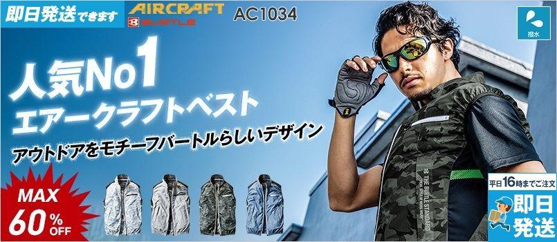 空調服 バートル AC1034 [春夏用]エアークラフト ベスト(男女兼用) ポリエステル100% 最軽量 撥水