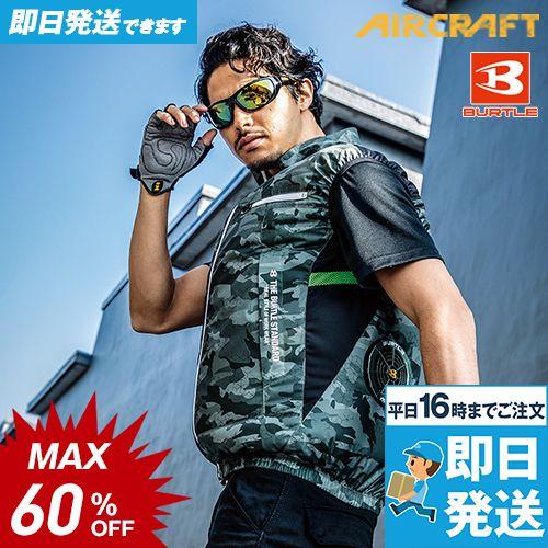 バートル AC1034 [春夏用]エアークラフト ベスト(男女兼用) ポリエステル100%