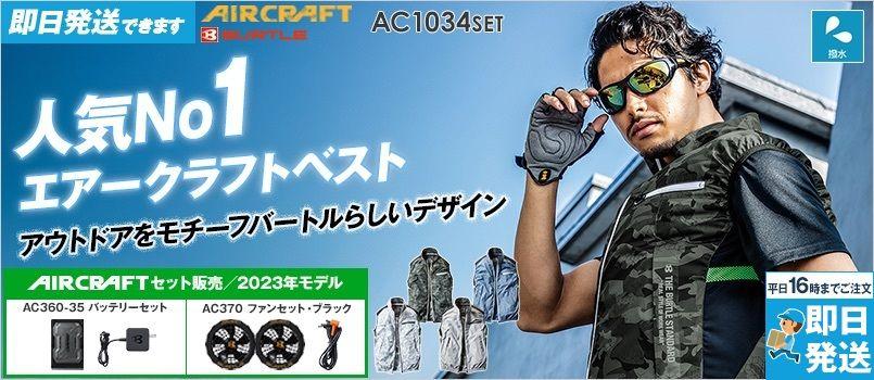 空調服 バートル AC1034SET [春夏用]エアークラフトセット ベスト(男女兼用) ポリエステル100% 最軽量 撥水