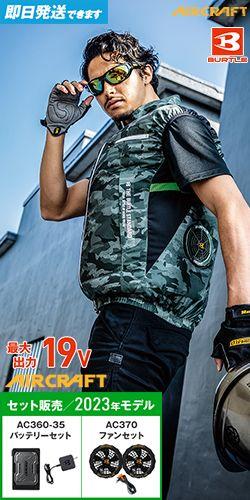 バートル AC1034SET [春夏用]エアークラフトセット ベスト(男女兼用) ポリエステル100%
