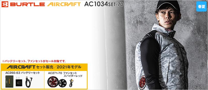 バートル AC1034SET-70 [春夏用]エアークラフトセット ベスト(男女兼用) ポリエステル100% 最軽量 撥水