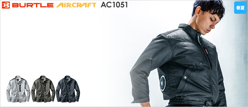 空調服 バートル AC1051 [春夏用]エアークラフト 制電 長袖ブルゾン(男女兼用) 綿70% ポリ30% 肩コーデュラ補強布 ポケット付 右バッテリー収納ポケット