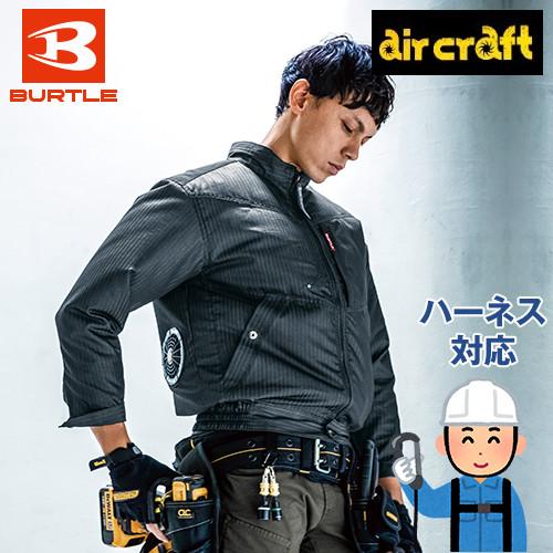 バートル AC1051 [春夏用]エアークラフト 制電 長袖ブルゾン(男女兼用)