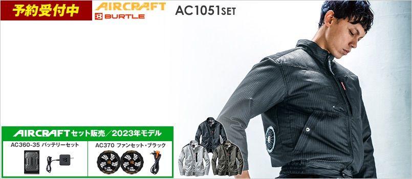 空調服 バートル AC1051SET [春夏用]エアークラフトセット 制電 長袖ブルゾン(男女兼用) 綿70% ポリ30% 肩コーデュラ補強布 ポケット付 右バッテリー収納ポケット