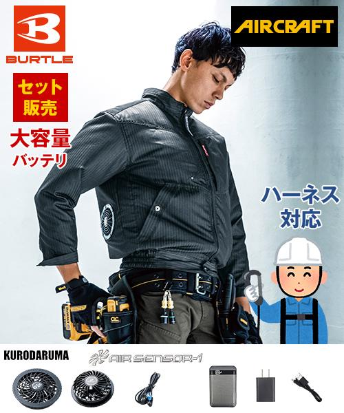 バートル AC1051SET-D エアークラフトセット[空調服] 制電 長袖ブルゾン(男女兼用)