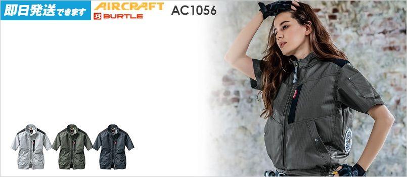 空調服 バートル AC1056 [春夏用]エアークラフト 制電 半袖ブルゾン(男女兼用) 綿70% ポリ30% 肩コーデュラ補強布 ポケット付 右バッテリー収納ポケット