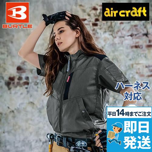 空調服 バートル AC1056 [春夏用]エアークラフト 制電 半袖ブルゾン(男女兼用)
