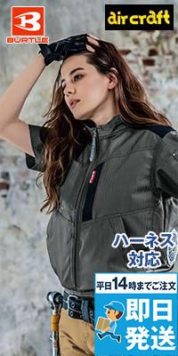 バートル AC1056 エアークラフト 制電 半袖ブルゾン(男女兼用)