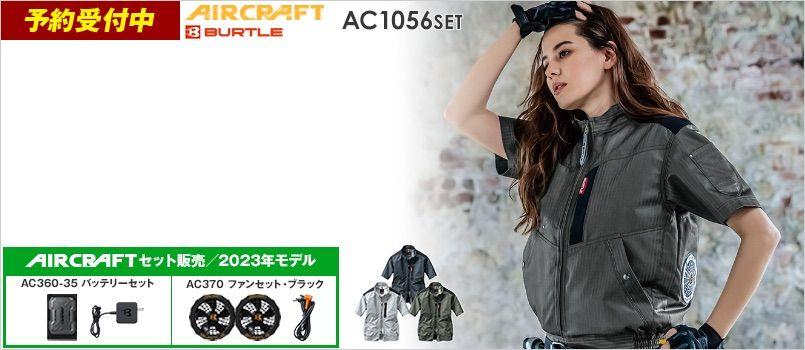 バートル AC1056SET [春夏用]エアークラフトセット 制電 半袖ブルゾン(男女兼用) 綿70% ポリ30% 肩コーデュラ補強布 ポケット付 右バッテリー収納ポケット