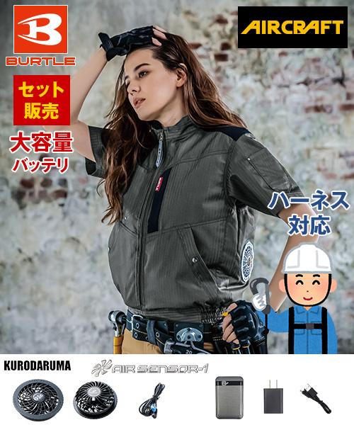 バートル AC1056SET-D エアークラフトセット[空調服] 制電 半袖ブルゾン(男女兼用)
