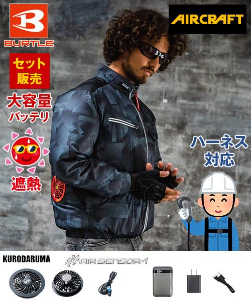 AC1071SET-D バートル エアークラフトセット[空調服] ブルゾン(男女兼用)