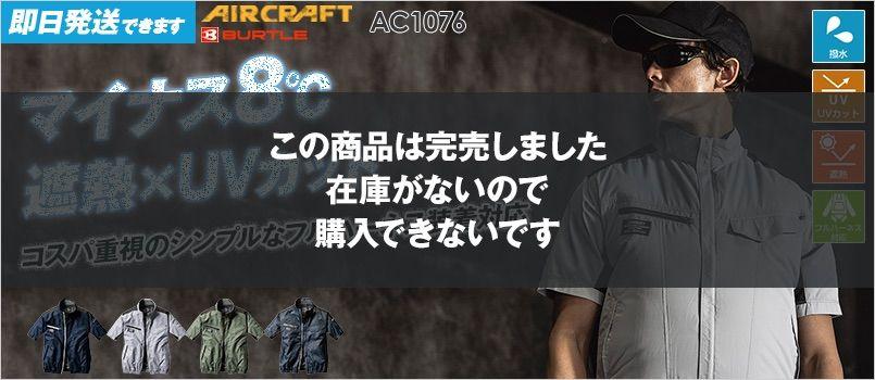 空調服 バートル AC1076 [春夏用]エアークラフト 半袖ブルゾン(男女兼用) コスパモデル 遮熱 UVカット 背裏エアダクト フルハーネス対応 撥水加工