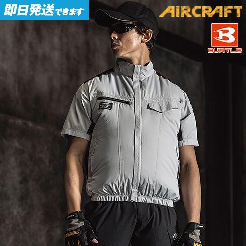 バートル AC1076 [春夏用]エアークラフト 半袖ブルゾン(男女兼用)