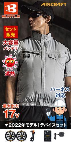 バートル AC1076SET [春夏用]エアークラフトセット 半袖ブルゾン(男女兼用)