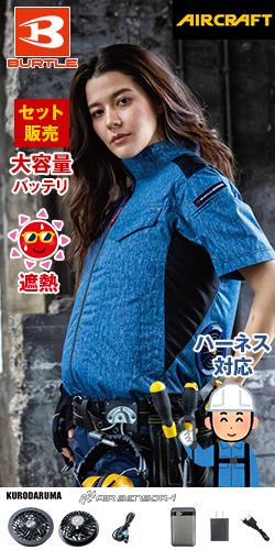 空調服 バートル AC1076SET-D エアークラフトセット 半袖ブルゾン(男女兼用)