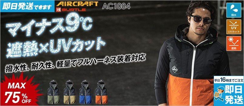 空調服 バートル AC1084 [春夏用]エアークラフト パーカーベスト(男女兼用) ナイロン100% 遮熱 撥水 UVカット 軽量