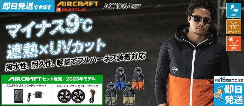 空調服 バートル AC1084SET [春夏用]エアークラフトセット パーカーベスト(男女兼用) ナイロン100% 遮熱 撥水 UVカット 軽量