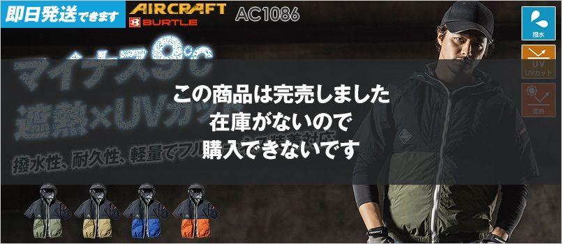 空調服 バートル AC1086 [春夏用]エアークラフト パーカー半袖(男女兼用) ナイロン100% 遮熱 撥水 UVカット 軽量