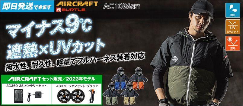 空調服 バートル AC1086SET [春夏用]エアークラフトセット パーカー半袖ブルゾン(男女兼用) ナイロン100% 遮熱 撥水 UVカット 軽量