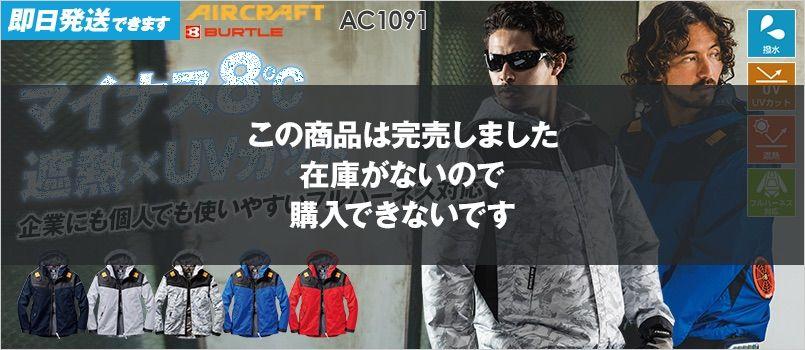 空調服 バートル AC1091 [春夏用]エアークラフト パーカージャケット(男女兼用) UVカット 遮熱 高視認リフレクター フルハーネス対応 アルミコーティング 安全帯フックハンガー収納式 ヘルメット対応大型フード