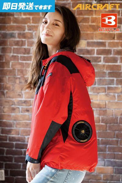 AC1091 バートル エアークラフト パーカージャケット(男女兼用)
