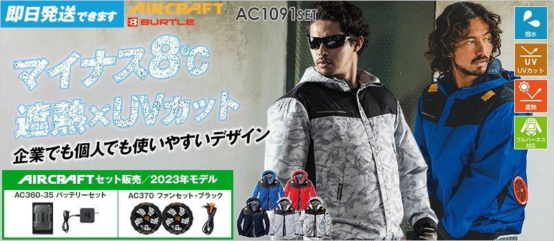 空調服 バートル AC1091SET [春夏用]エアークラフトセット パーカージャケット(男女兼用) UVカット 遮熱 高視認リフレクター フルハーネス対応 アルミコーティング 安全帯フックハンガー収納式 ヘルメット対応大型フード