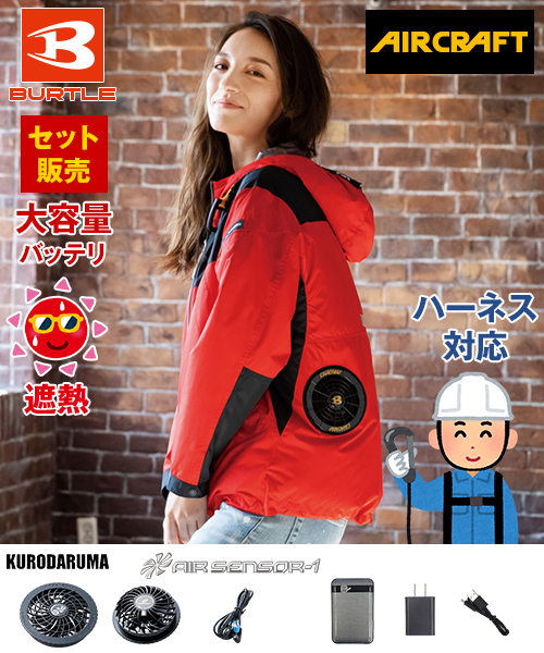 AC1091SET-D バートル エアークラフトセット[空調服] パーカージャケット(男女兼用)