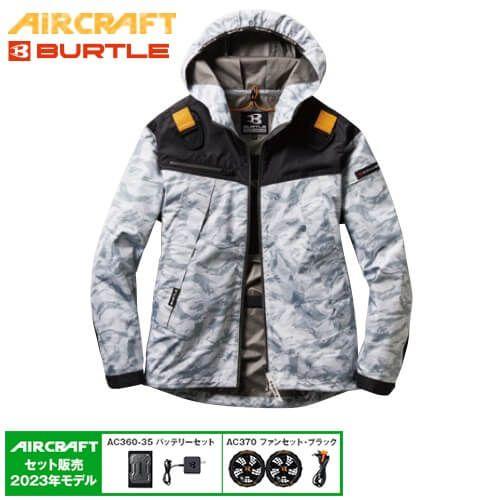 ファン付き作業服 バートル AC1091SET [春夏用]エアークラフトセット パーカージャケット(男女兼用)
