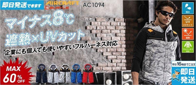 空調服 バートル AC1094 [春夏用]エアークラフト パーカーベスト(男女兼用) UVカット 遮熱 高視認リフレクター フルハーネス対応 アルミコーティング 安全帯フックハンガー収納式 ヘルメット対応大型フード
