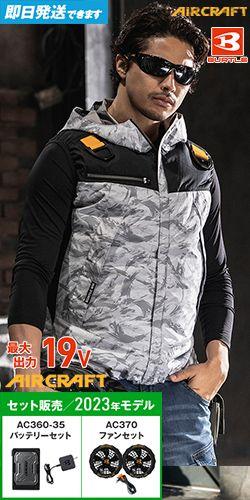 バートル AC1094SET [春夏用]エアークラフトセット パーカーベスト(男女兼用)