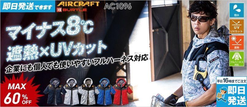 空調服 バートル AC1096 [春夏用]エアークラフト パーカー半袖ジャケット(男女兼用) UVカット 遮熱 高視認リフレクター フルハーネス対応 アルミコーティング 安全帯フックハンガー収納式 ヘルメット対応大型フード