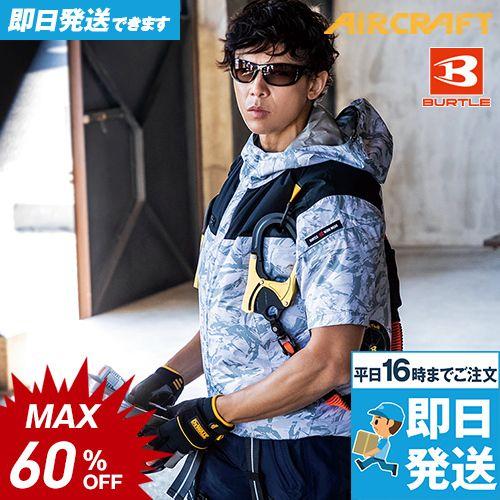 バートル AC1096 [春夏用]エアークラフト パーカー半袖ジャケット(男女兼用)