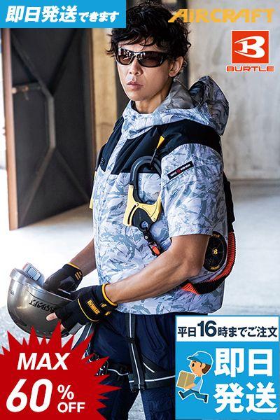 空調服 バートル AC1096 エアークラフト パーカー半袖ジャケット(男女兼用)