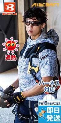 AC1096 バートル エアークラフト パーカー半袖ジャケット(男女兼用)