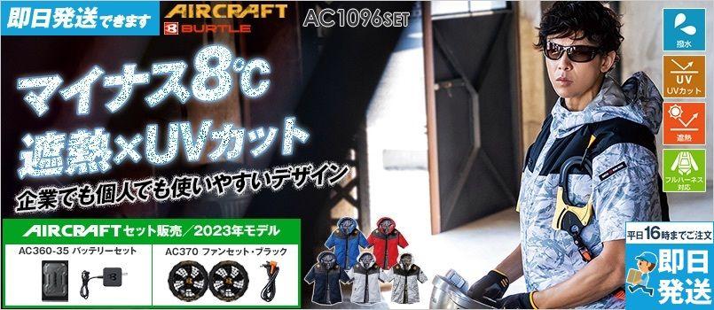 空調服 バートル AC1096SET エアークラフトセット パーカー半袖ジャケット(男女兼用) UVカット 遮熱 高視認リフレクター フルハーネス対応 アルミコーティング 安全帯フックハンガー収納式 ヘルメット対応大型フード