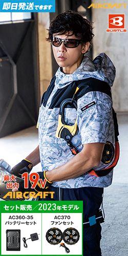 バートル AC1096SET エアークラフトセット パーカー半袖ジャケット(男女兼用)