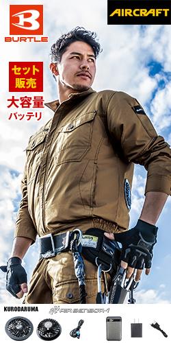 空調服 バートル AC1131SET-D エアークラフトセット 長袖ブルゾン(男女兼用) 綿100%