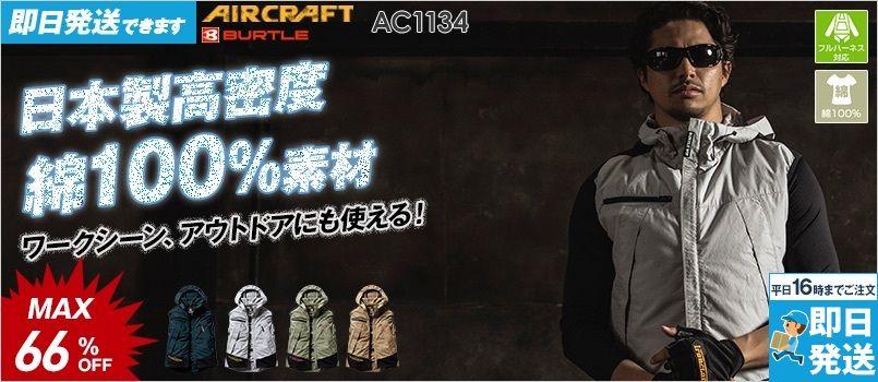 空調服 バートル AC1134 [春夏用]エアークラフト パーカーベスト(男女兼用) コーデュラナイロン 背裏エアダクト フルハーネス対応 脇通気メッシュ ヘルメット対応大型フード