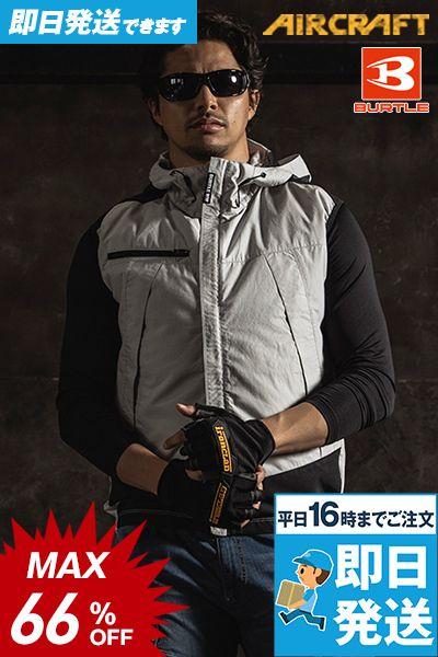 バートル AC1134 エアークラフト  パーカーベスト(男女兼用)