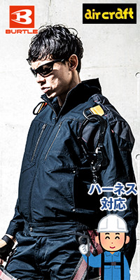 AC1141 バートル エアークラフト 綿100% ハーネス対応  長袖ブルゾン(男女兼用)