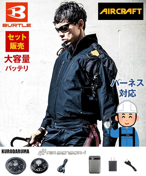 AC1141SET-D バートル エアークラフトセット[空調服]綿100% ハーネス対応 長袖ブルゾン(男女兼用)