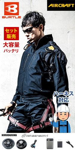 空調服 バートル AC1141SET-D エアークラフトセット 綿100% ハーネス対応  長袖ブルゾン(男女兼用)