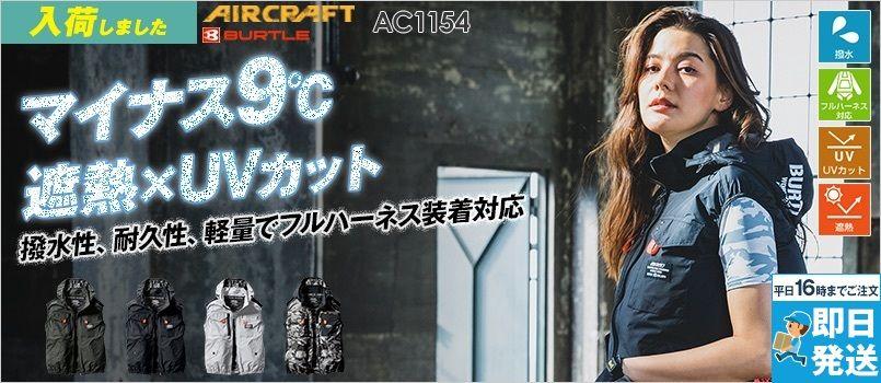 空調服 バートル AC1154 [春夏用]エアークラフト タクティカルベスト(男女兼用) ナイロン100% 遮熱 撥水 UVカット 軽量 フード収納可能