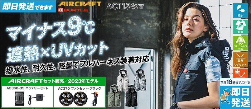 空調服 バートル AC1154SET [春夏用]エアークラフトセット タクティカルベスト(男女兼用) ナイロン100% 遮熱 撥水 UVカット 軽量 フード収納可能