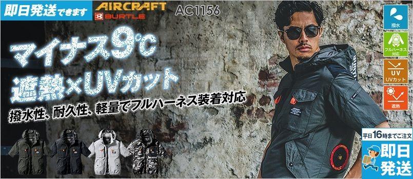 空調服 バートル AC1156 [春夏用]エアークラフト タクティカル半袖ブルゾン(男女兼用) ナイロン100% 遮熱 撥水 UVカット 軽量 フード収納可能