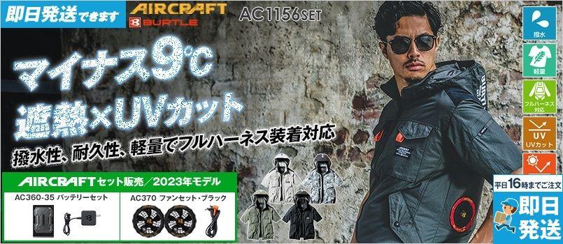 空調服 バートル AC1156SET [春夏用]エアークラフトセット タクティカル半袖ブルゾン(男女兼用) ナイロン100% 遮熱 撥水 UVカット 軽量 フード収納可能