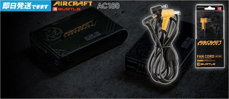 空調服 バートル AC180 [春夏用]エアークラフト 専用ファンケーブル[返品NG] (AC270、AC271、AC240、AC241、AC220、AC221専用)