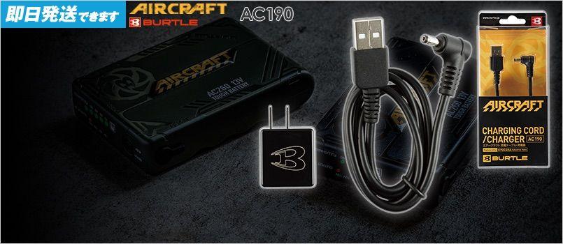 空調服 バートル AC190 [春夏用]エアークラフト 専用充電ケーブル・充電器[返品NG] (AC260、AC230、AC210専用)